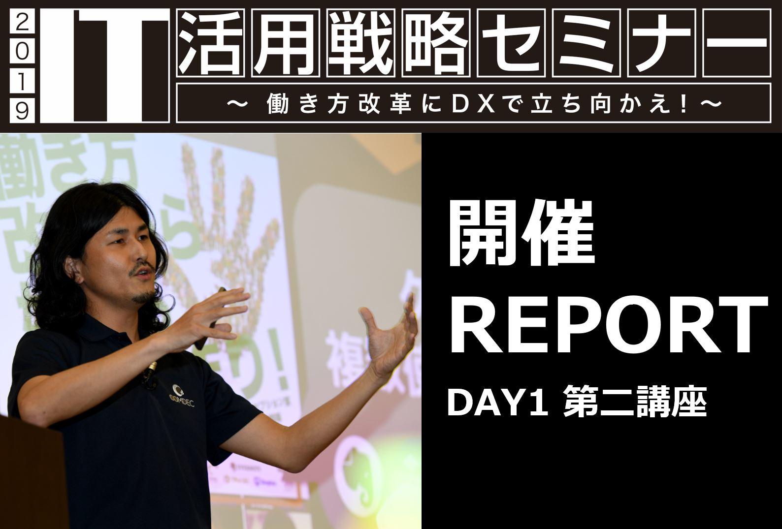 IT活用戦略セミナー~働き方改革にDXで立ち向かえ!~株式会社コムデック