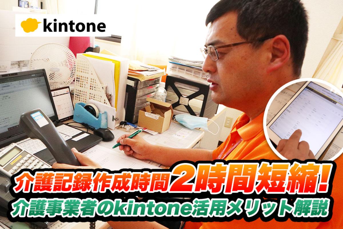kintone(キントーン)を活用し日報や介護記録をクラウド化させたことで業務時間が2時間短縮!|介護事業者アイリス南郊株式会社さまの事例【その1】
