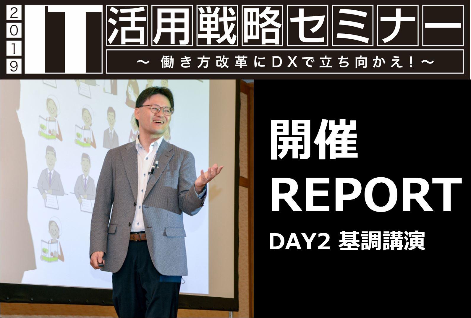 IT活用戦略セミナー~働き方改革にDXで立ち向かえ!~船井総合研究所さま