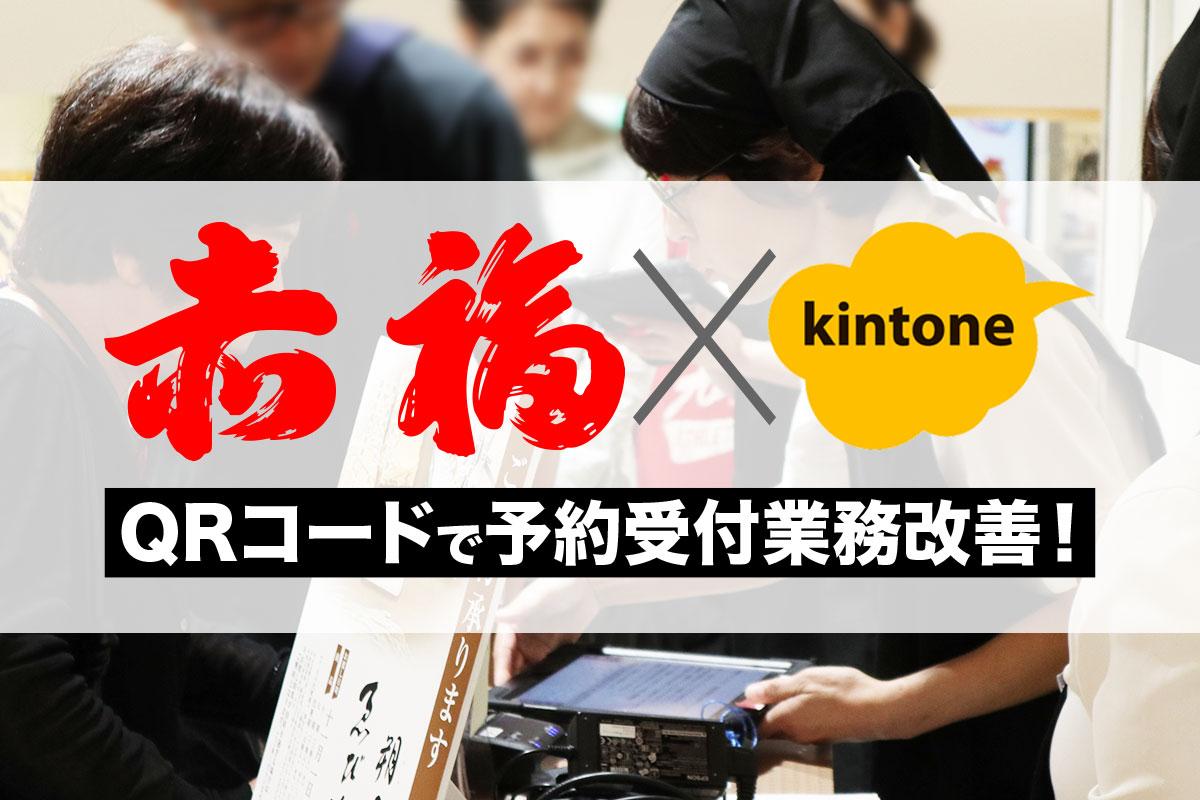 赤福×kintone QRコードで予約受付業務改善