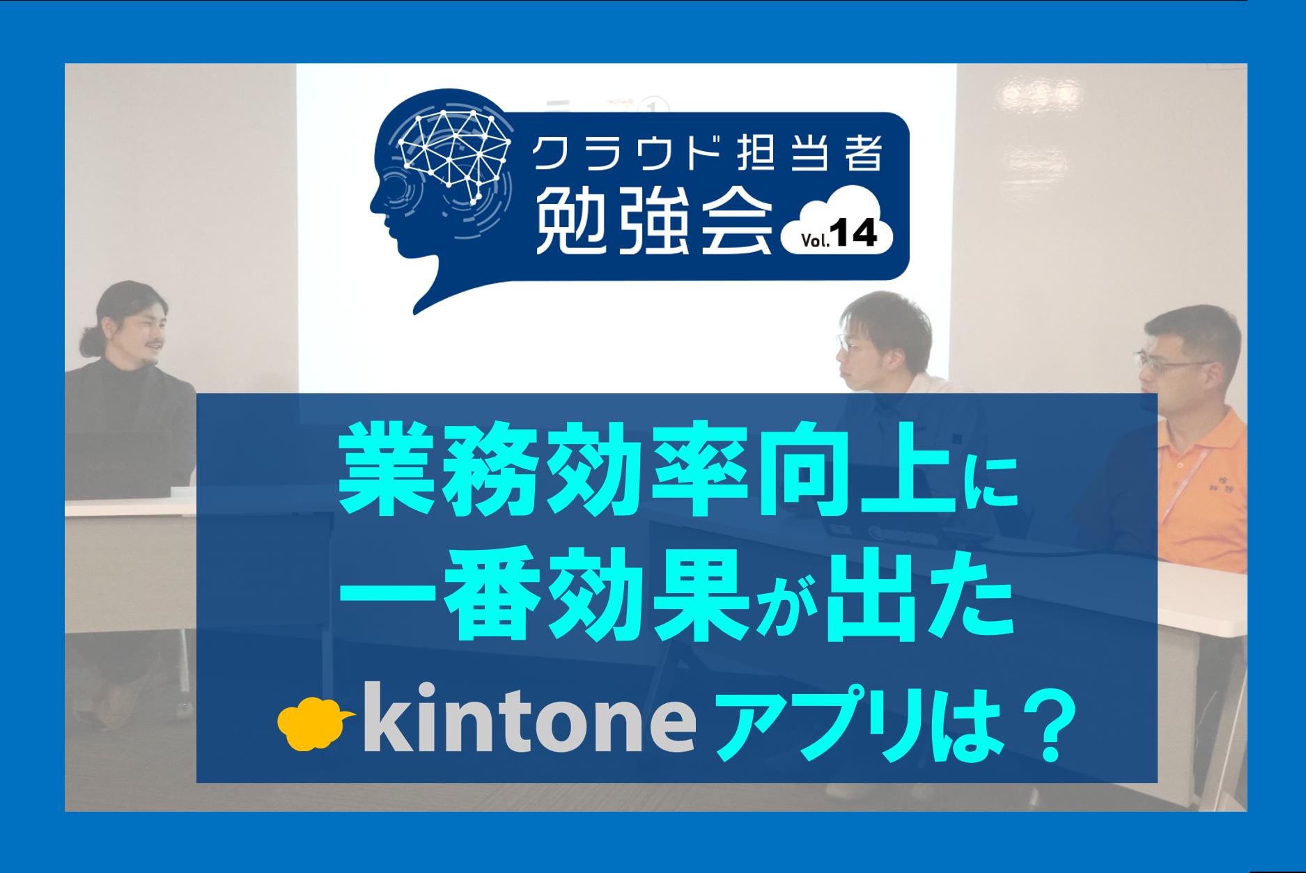 担当者に聞く!「効果の高いkintone(キントーン)アプリ・定着に効果的な工夫」|第14回クラウド担当者勉強会