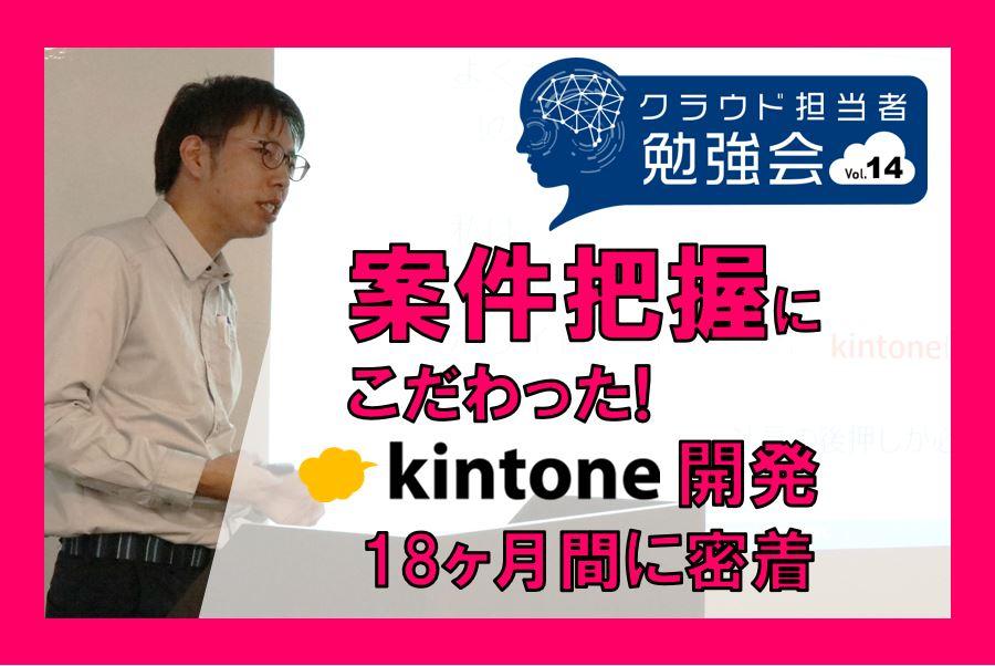 kintone(キントーン)での案件把握に拘った18ヶ月!F.テクノ有限会社さまプレゼン|第14回クラウド担当者勉強会