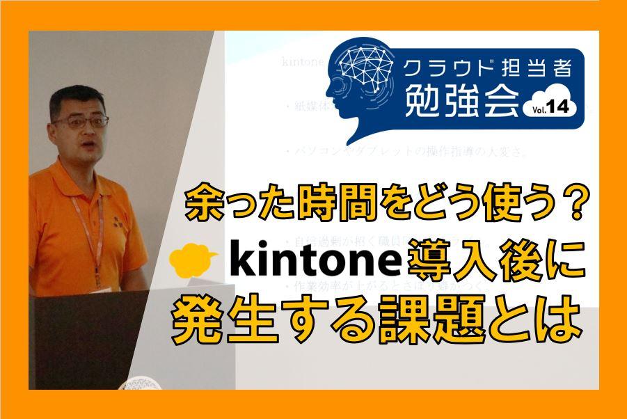 導入の苦労話から効果まで。kintone(キントーン)活用の道のりとは? アイリス南郊株式会社さまプレゼン|第14回クラウド担当者勉強会