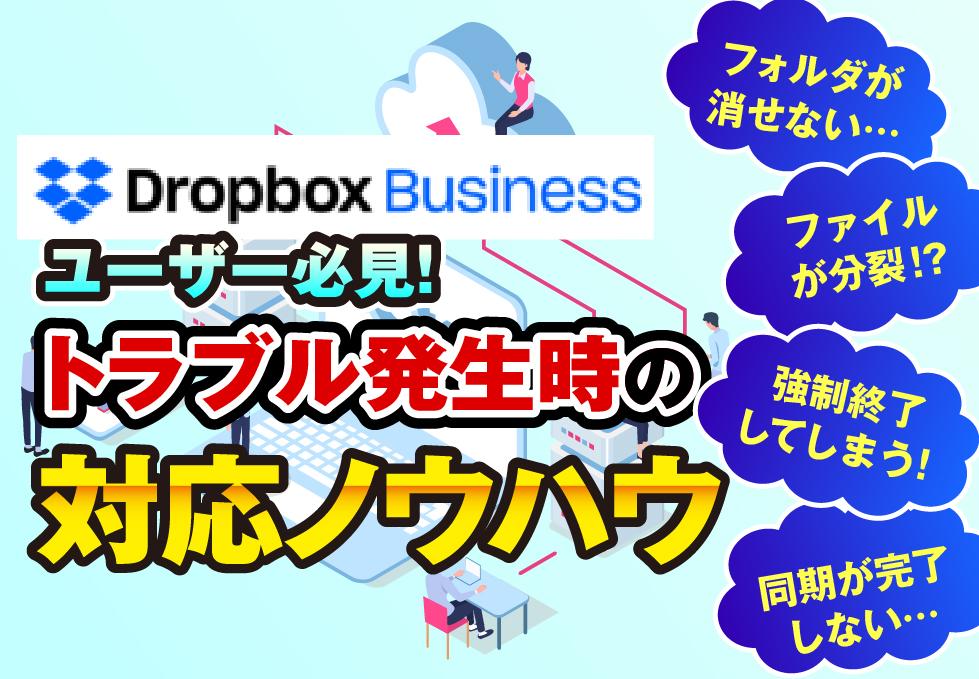 Dropbox Businessユーザー必見!トラブル発生時の対応ノウハウ