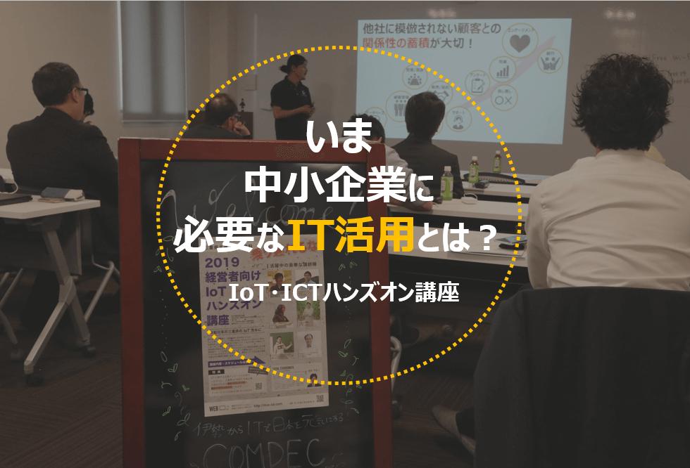 いま中小企業に必要なIT活用とは|IoT・ICTハンズオン講座[前編]