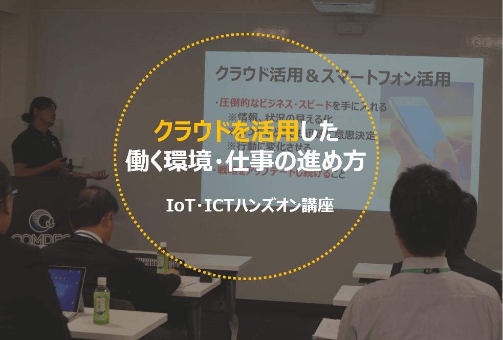 IoT・ICTハンズオン講座後編