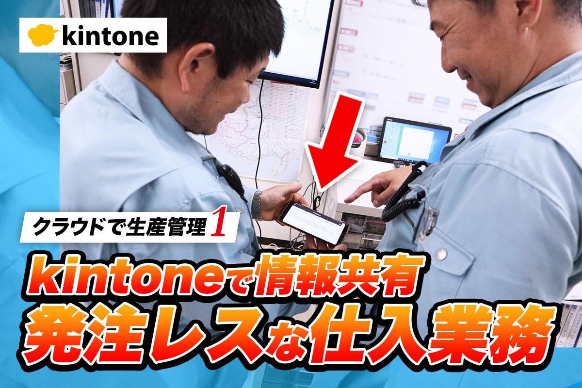 在庫量はスマホで確認!kintone(キントーン)を活用した生産/在庫管理|製造業伊勢舗装工業株式会社さまの事例【その1】