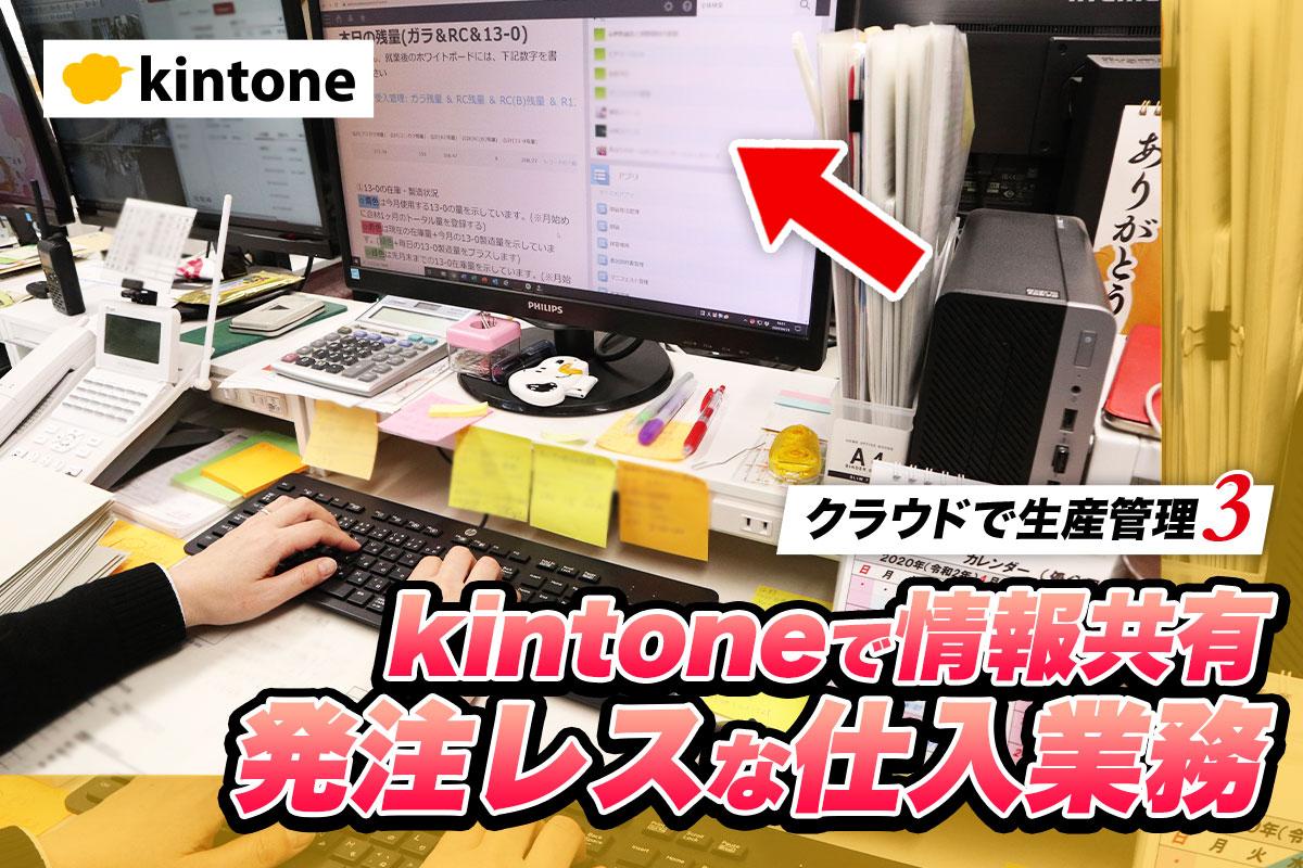 クラウドで生産管理 kintoneで情報共有 発注レスな仕入れ業務