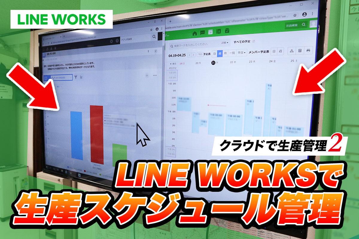 クラウドで生産管理 LINEWORKSで生産スケジュール管理