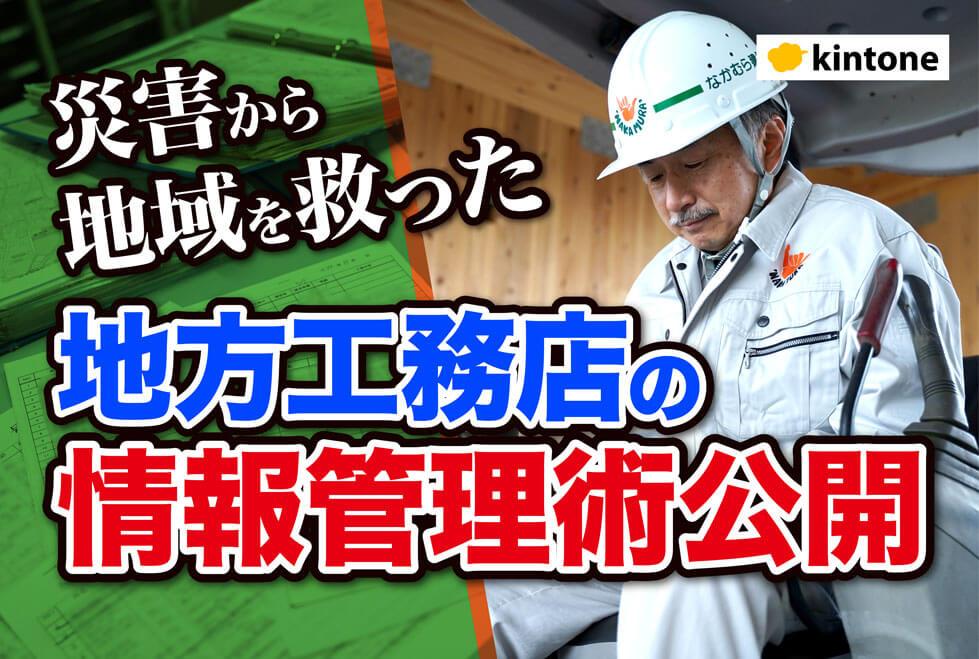 災害から地域を救った 地方工務店の情報管理術公開