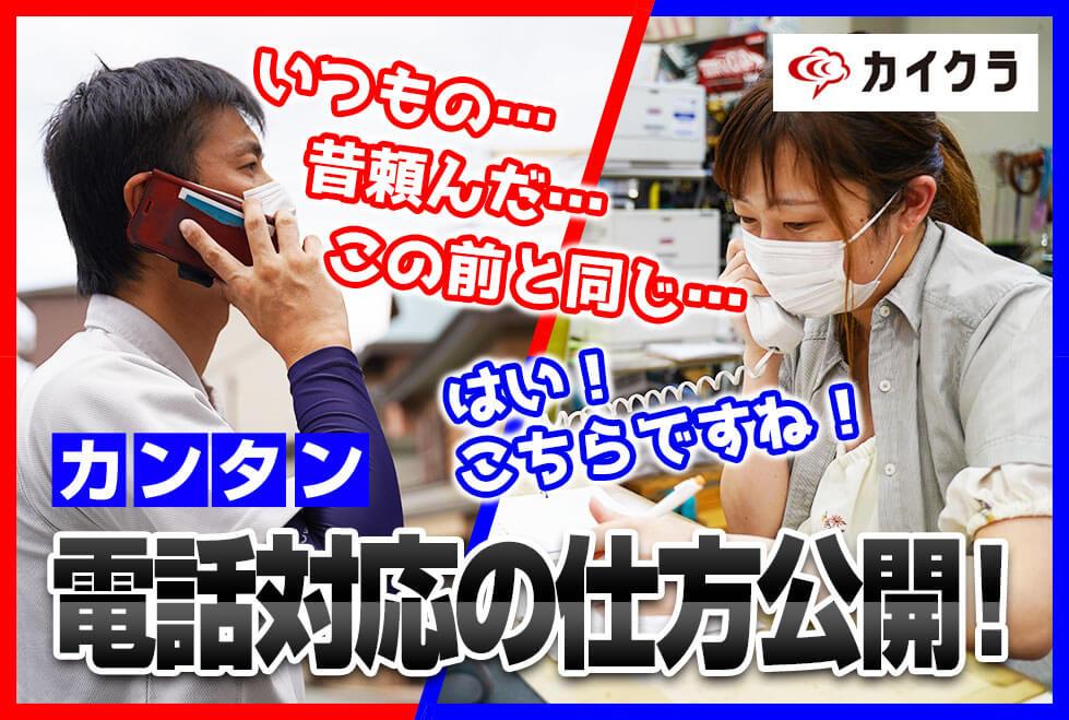 カイクラ 簡単!電話対応の仕方公開!