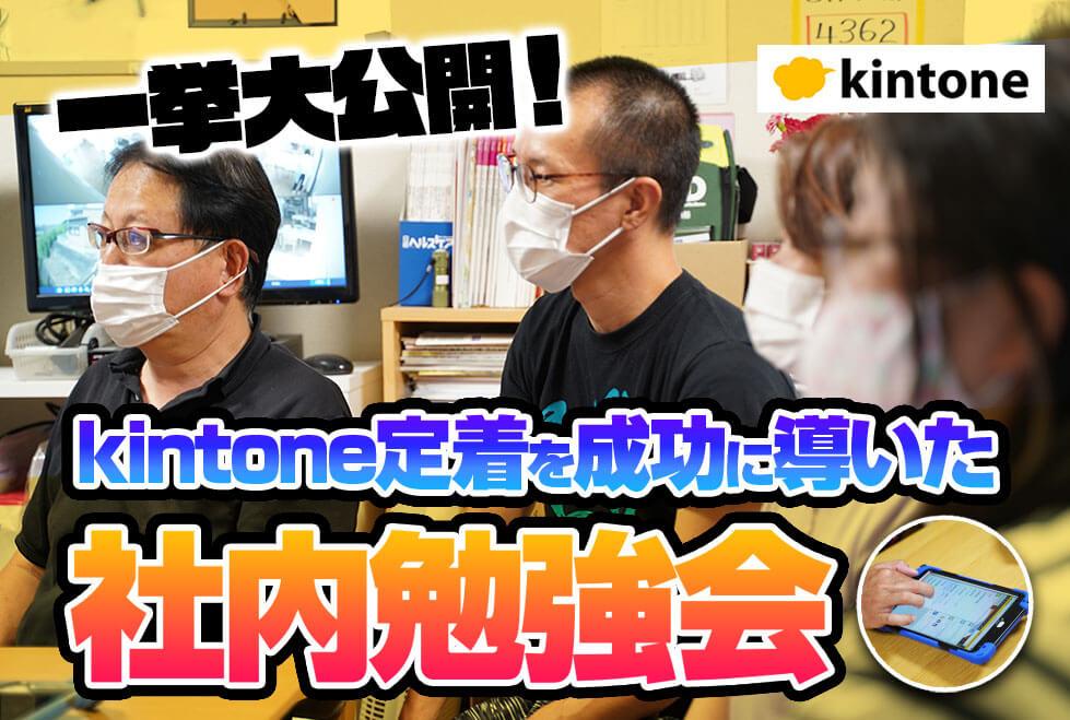一挙大公開!kintone定着を成功に導いた社内勉強会