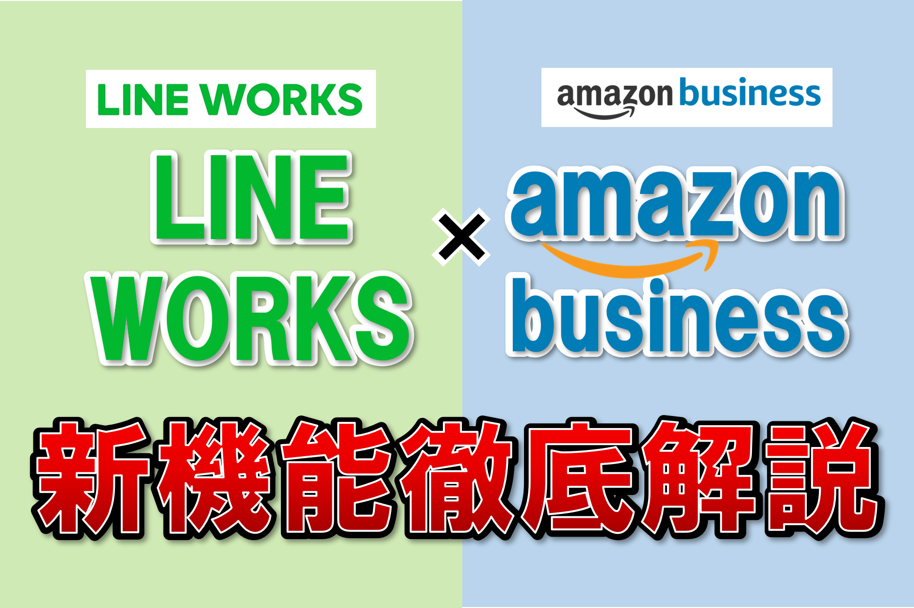 LINEWORKS(ラインワークス)×Amazonbusiness(アマゾンビジネス)新連携機能を早速使ってみた