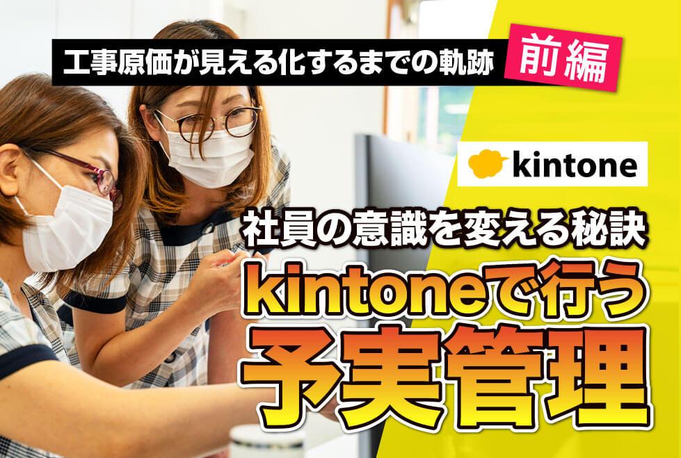 工事原価が見える化するまでの軌跡 社員の意識を変える秘訣 kintoneで行う予実管理