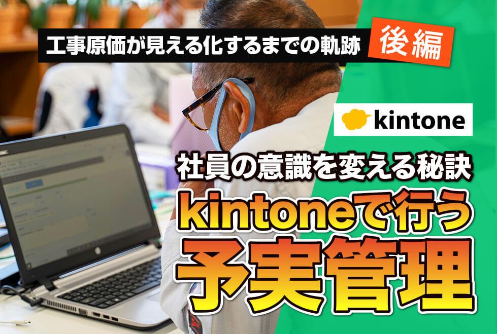 工事原価が見えるかするまでの軌跡 社員の意識を変える秘訣 kintoneで行う予実管理