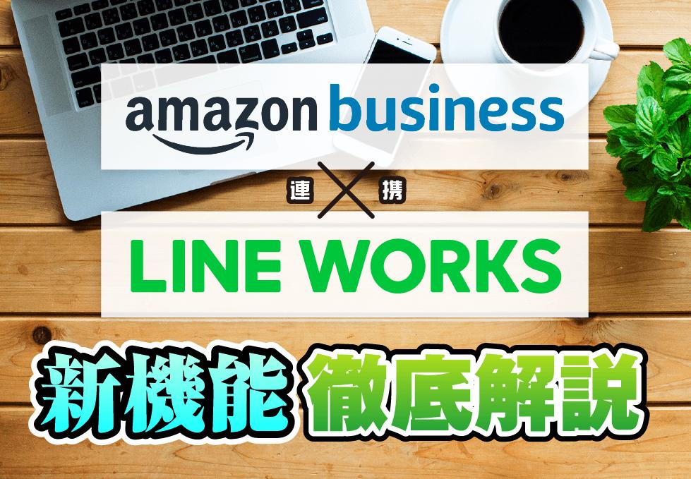 Amazon Business×LINEWORKS 新機能徹底解説