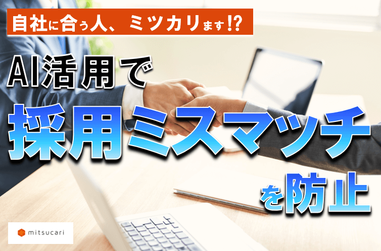 mitsucari(ミツカリ)で適性検査の結果をAIが判定!ミスマッチな採用を防ぐ