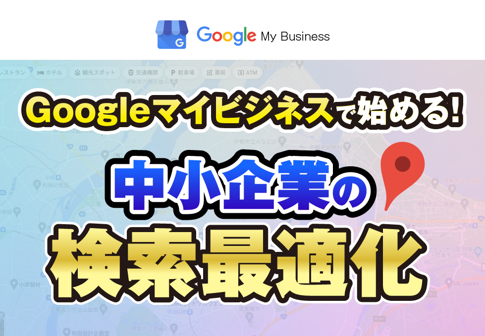 Googleマップ・Googleマイビジネスで始める中小企業のMEO対策