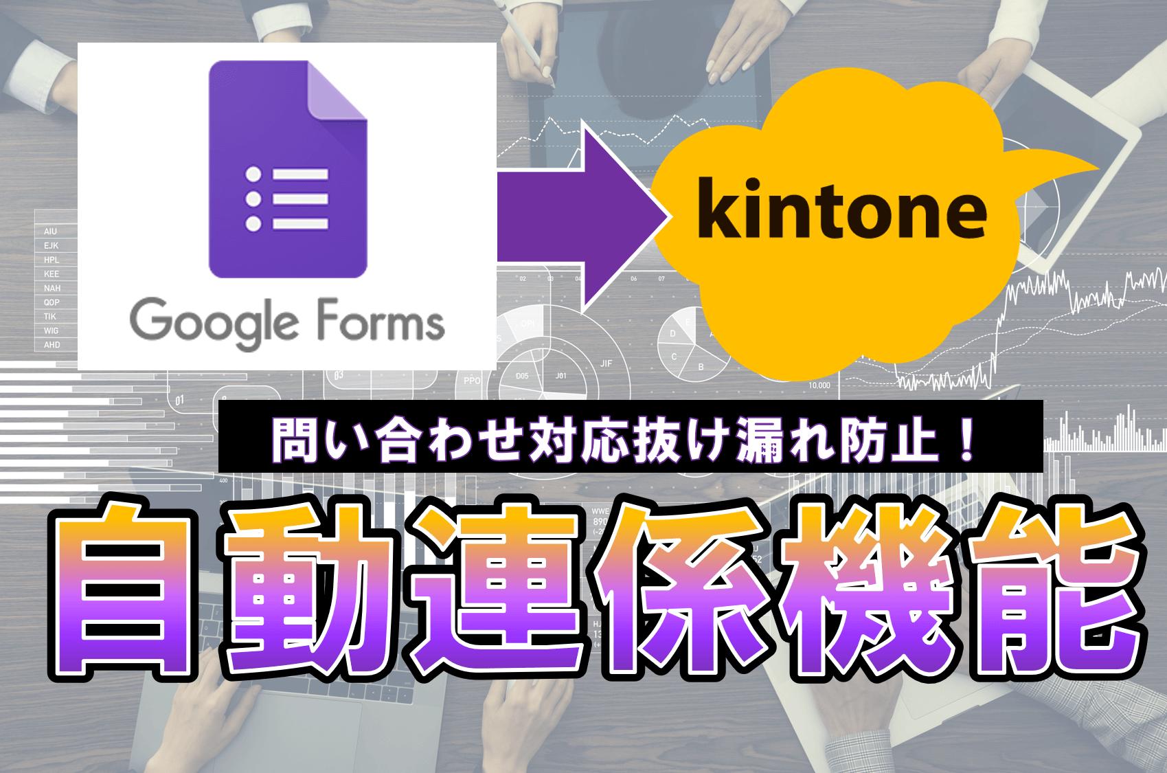 Googleフォーム×kintone(キントーン)連携で抜け・漏れなしの問い合わせ対応