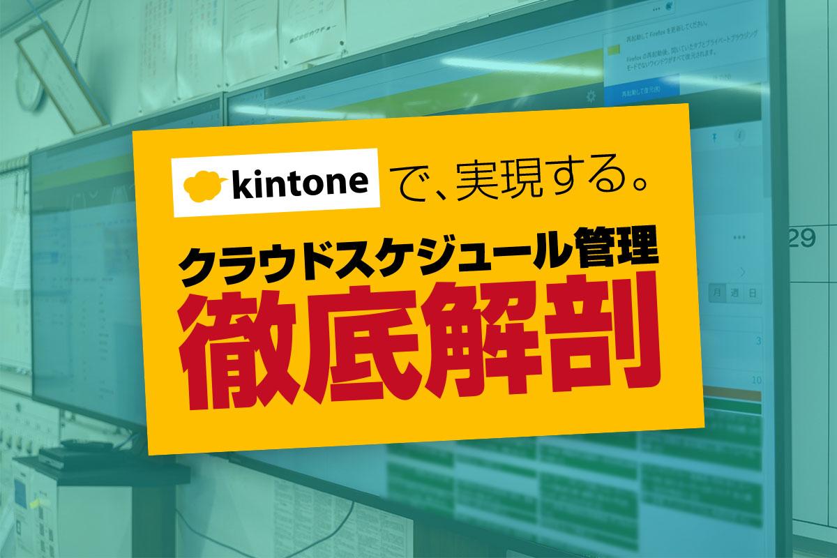 kintone(キントーン)で全社員のスケジュール管理をクラウド化!ポイント徹底解剖