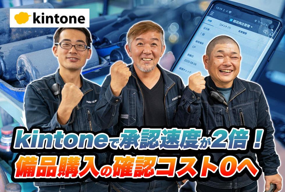 kintone(キントーン)の申請アプリで備品購入をクラウド化|製造業伊勢舗装工業株式会社さまの事例【その4】
