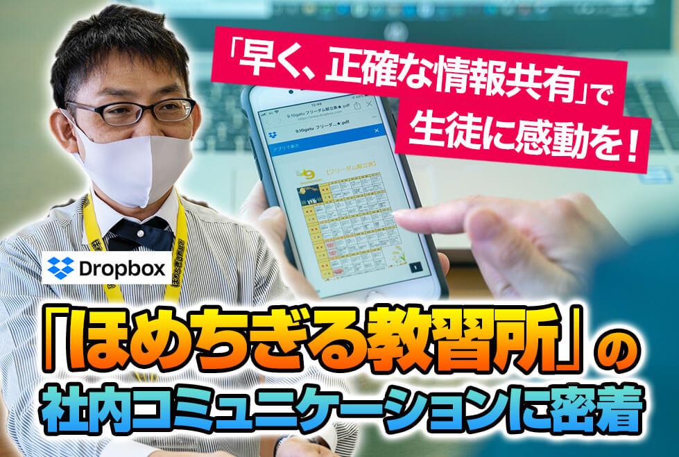 「これ、Dropbox(ドロップボックス)に入れておくよ!」『ほめちぎる教習所』のDropbox(ドロップボックス)活用術!|自動車教習所南部自動車学校さまの事例~Dropbox(ドロップボックス)編~