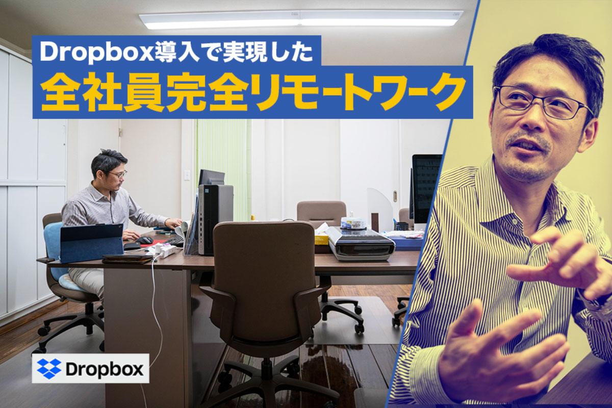 増え続けるデータをどう管理する!?パソコンとスタッフさんの余裕を生み出したDropboxbusiness(ドロップボックスビジネス)導入!|HP制作・広告デザイン業 有限会社エムブレインさまの事例