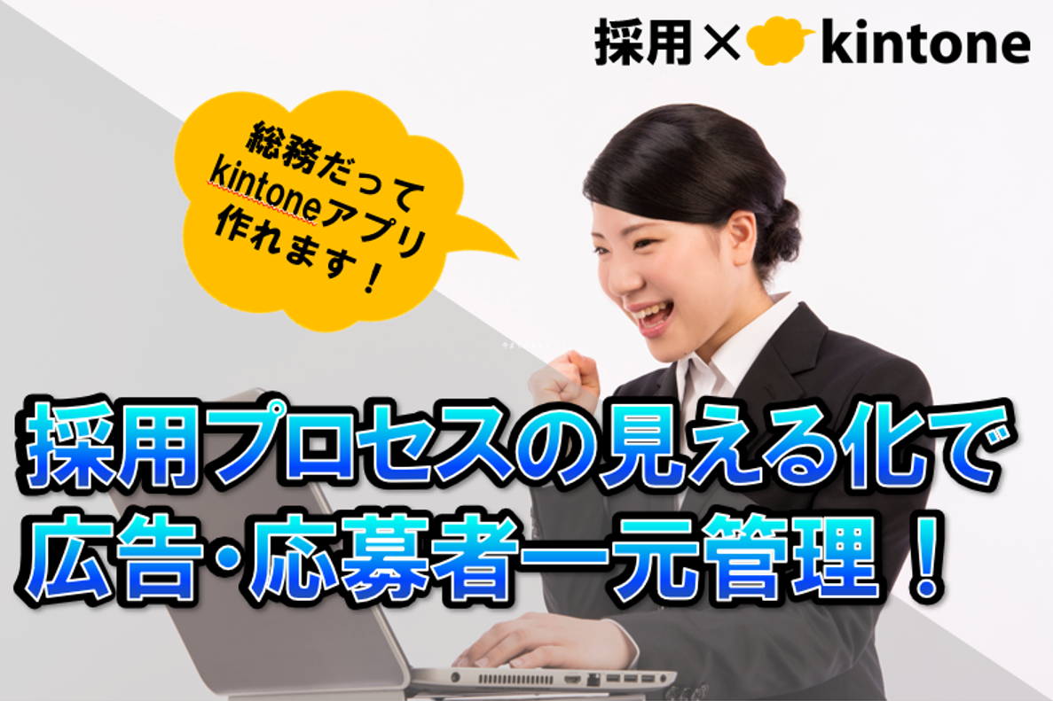 総務だってkintone(キントーン)アプリ作れます!採用管理アプリで応募者対応抜け漏れなしへ