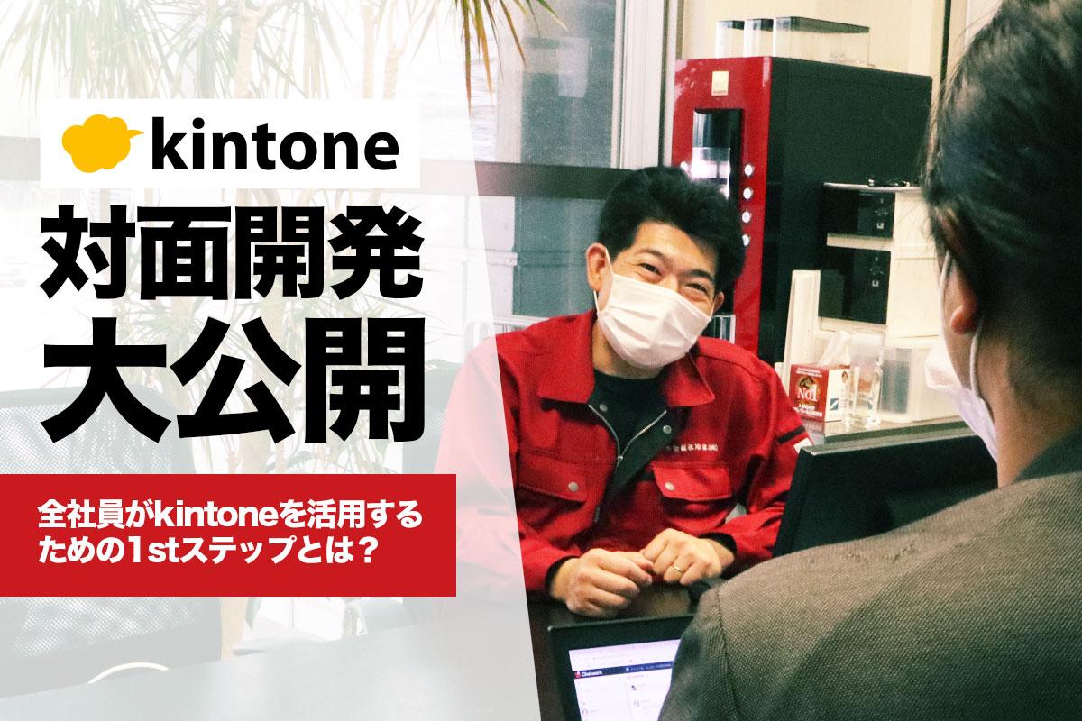 kintone(キントーン)対面開発初回打合せ大公開!全社員がkintone(キントーン)を活用するための極意編