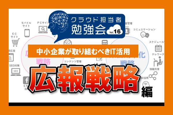 中小企業が取り組むべきIT活用~広告&広報戦略編