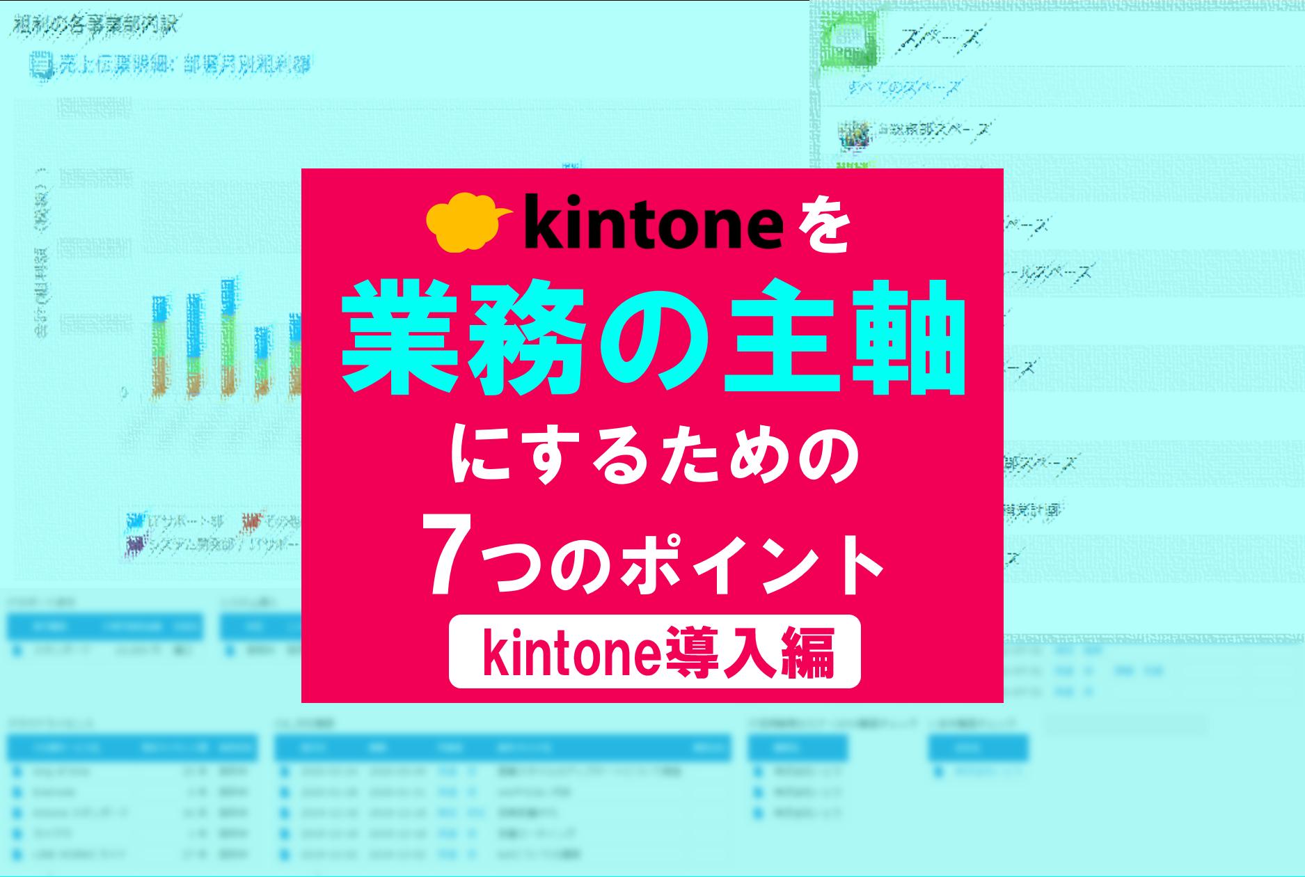 kintone(キントーン)を導入する時に押さえておきたい7つのポイント~導入編~