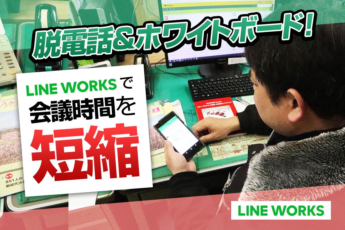 LINEWORKS(ラインワークス)で社内の情報共有は激変する|農機具販売・整備業株式会社ナリッシュさまの事例[前編]