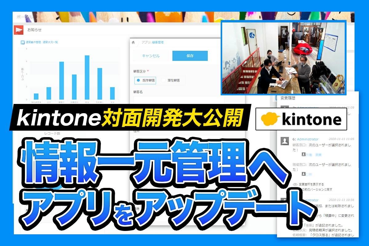 kintone(キントーン)対面開発初回打合せ大公開~アプリ育成編