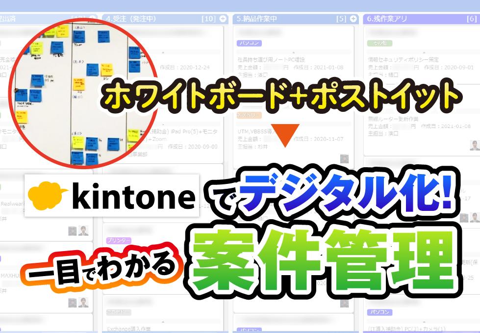 ITサポート部から付箋が消えた!kintone(キントーン)で案件管理を改善