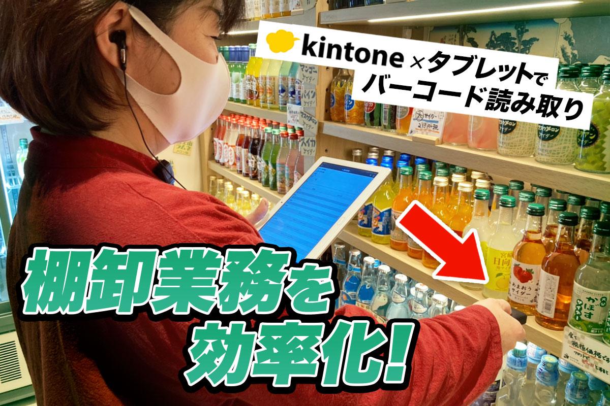 棚卸業務の効率化に成功!kintone(キントーン)で棚卸表をデジタル化|株式会社旅する温泉道場さまの事例