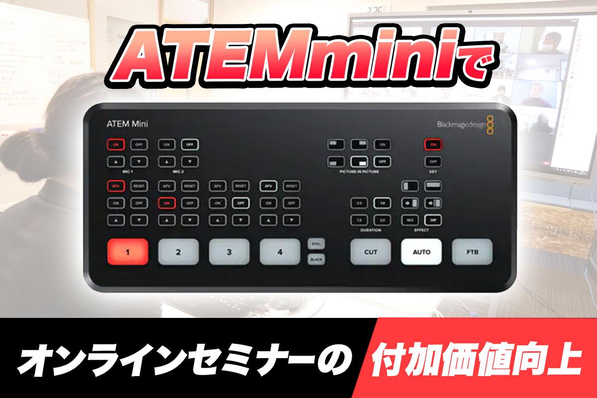 ATEMmini(エーテムミニ)でオンラインセミナー開催!コムデック流活用術