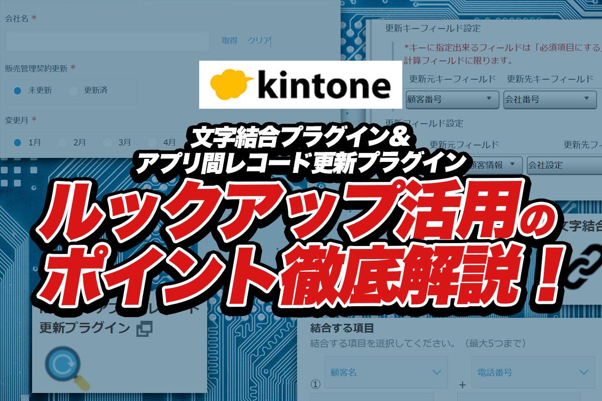 kintone(キントーン)ルックアップ機能をフル活用!文字結合プラグイン・アプリ間レコード更新プラグインの使い方