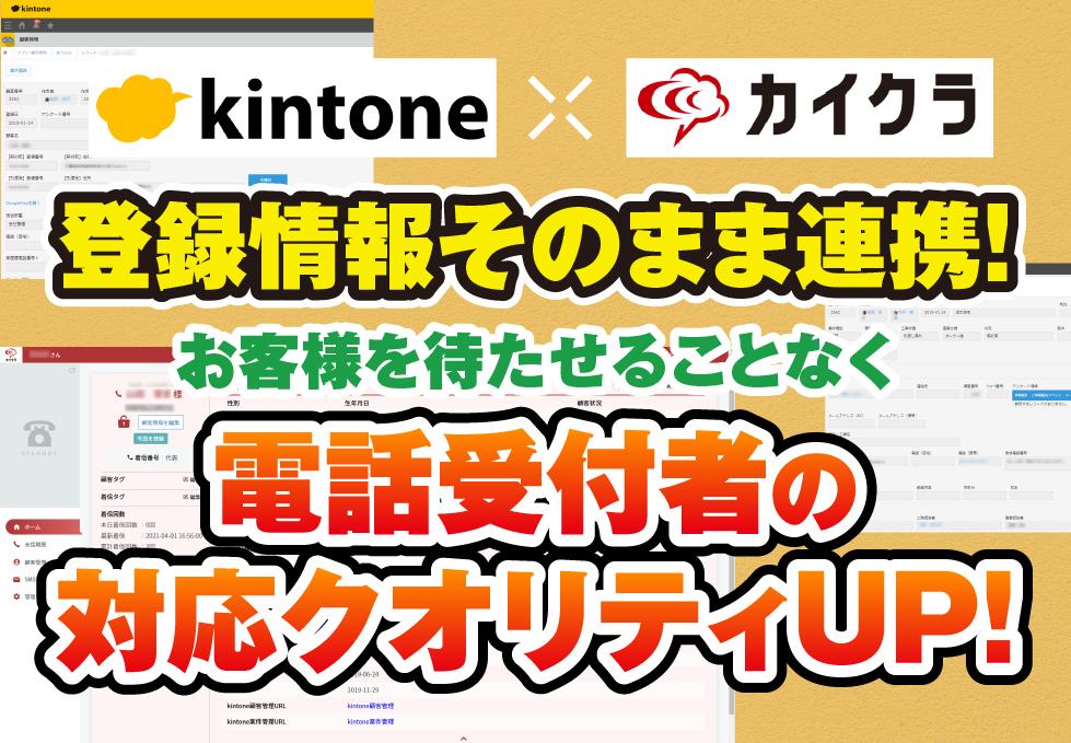 kintone登録情報を連携 カイクラで電話対応品質向上|建設業株式会社中美建設さまの事例