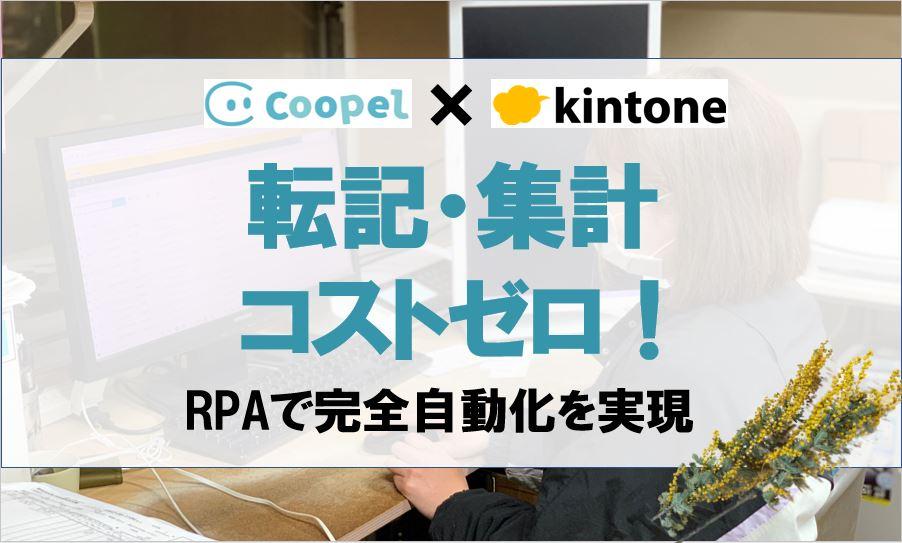 kintone(キントーン)×RPAで集計作業を完全自動化!集計に割く時間をゼロに!|エクステリア・造園業 エクステリア・ガーデニングショップ フローラさまの導入事例