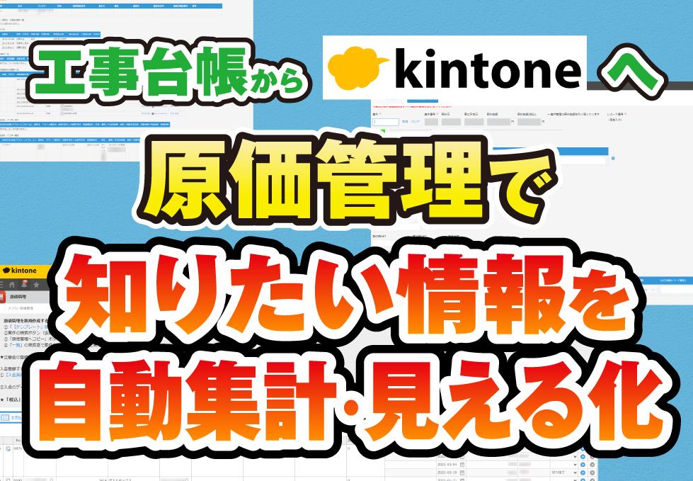 脱工事台帳!kintone(キントーン)で原価管理|建設業株式会社中美建設さまの事例