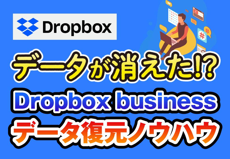 データが消えても大丈夫!Dropboxbusiness(ドロップボックスビジネス)でデータを復元する方法