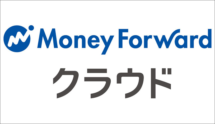 MoneyForwardクラウド