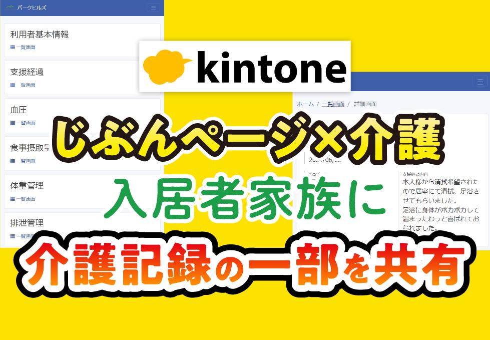 kintone(キントーン)×じぶんページでご家族さまにスムーズな情報共有と大きな安心感を!|介護業 合同会社パークヒルズさま