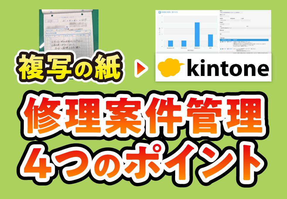 脱・複写!kintone(キントーン)で実現する案件管理のペーパーレス化|株式会社サンシンさま