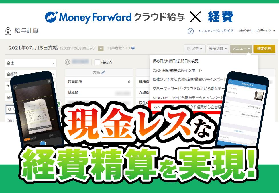 会社から現金を無くしたい!MoneyForward(マネーフォワード)クラウド経費と給与連携で経費精算を効率化