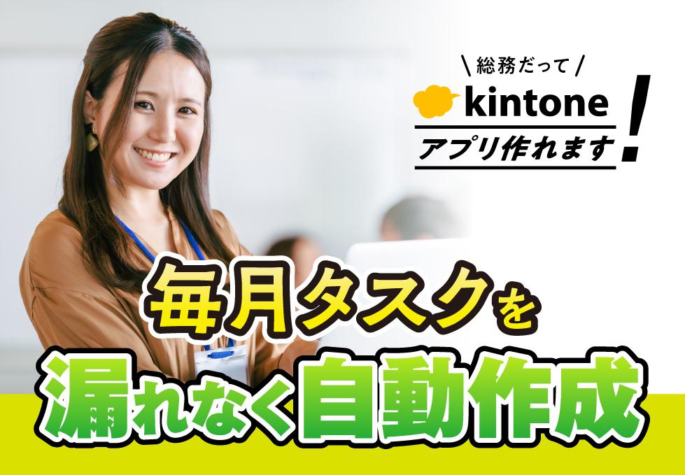 総務だってkintone(キントーン)アプリ作れます!一覧レコード集計/コピープラグイン活用で毎月タスク管理