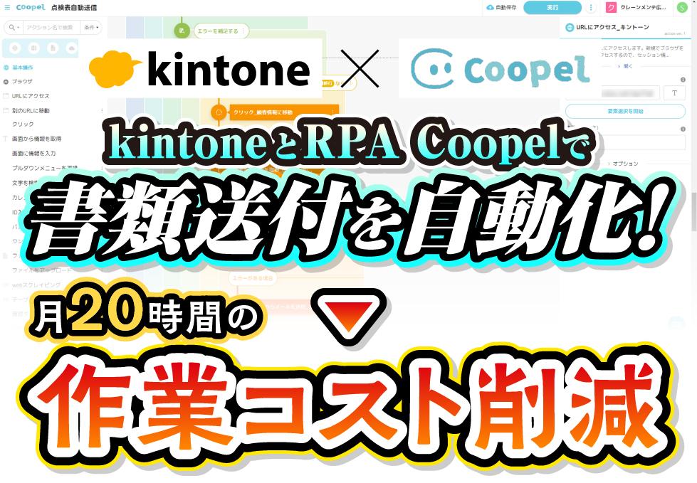 kintone×RPA Coopel 書類送付を自動化!月20時間の作業コスト削減