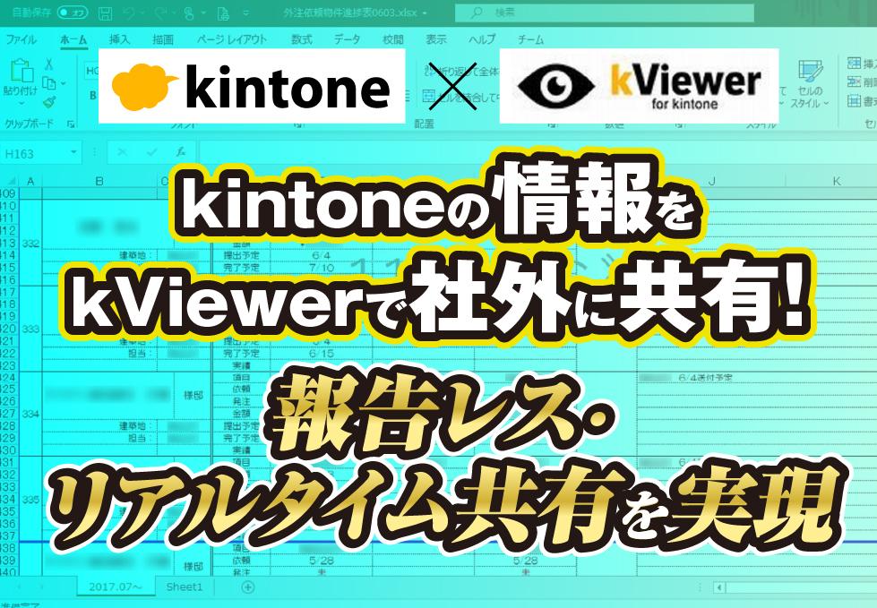 kintoneの情報をkViewerで社外に共有!報告レス・リアルタイム共有を実現