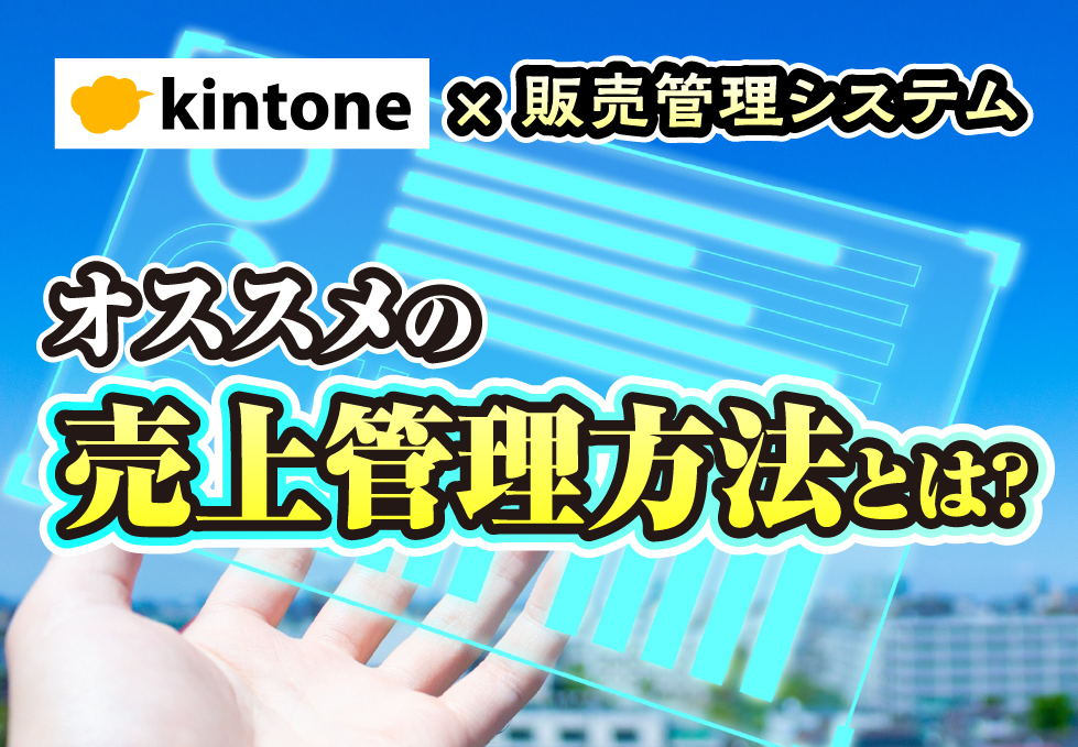 kintone×販売管理 おすすめの売上管理方法とは?