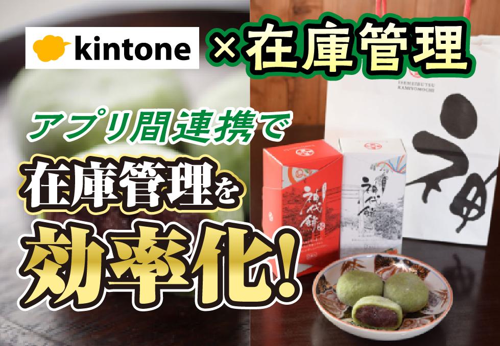 kintone×在庫管理 アプリ間連携で在庫管理を効率化!
